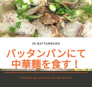 バッタンバンにて中華麺を食す