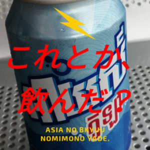 これとか、飲んだ?