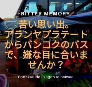 苦い思い出。アランヤプラテートからバンコクのバスで嫌な目に合いませんか?