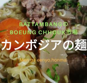 カンボジアの麺(バッタンバンの良さ?)