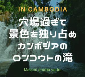 穴場過ぎて景色を独り占め カンボジアのロンコウトの滝