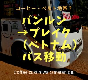 コーヒー・ベルト地帯? カンボジアのバンルン→ベトナムのプレイク バス移動