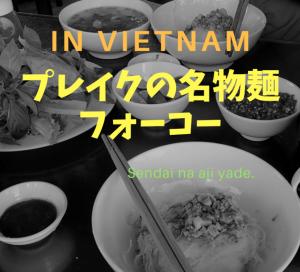 プレイクの名物麺フォーコー