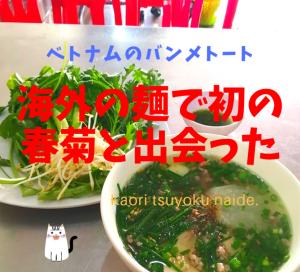 バンメトート 海外の麺で初の春菊と出会った