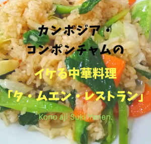 コンポンチャムのイケる中華料理「タ・ムエン・レストラン」