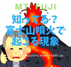 知ってる?富士山噴火で起こる現象