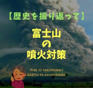 【歴史を振り返って】富士山の噴火対策