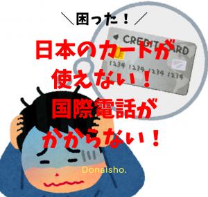 日本のカードが使えない! 国際電話がかからない!