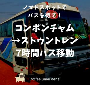コンポンチャム→ストゥントレン 7時間バス移動