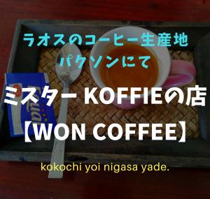 コーヒー生産地パクソンにて【Won coffee】