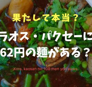 ラオス・パクセーに62円の麺がある?