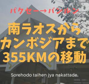 パクセー→バンルン 南ラオスからカンボジアまで355kmの移動