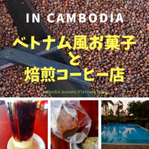 バンルンのベトナム風お菓子と焙煎コーヒー豆店