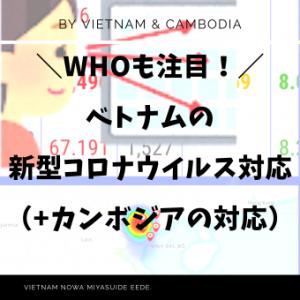 WHOも注目!ベトナムの新型コロナウイルス対応(+カンボジアの対応)