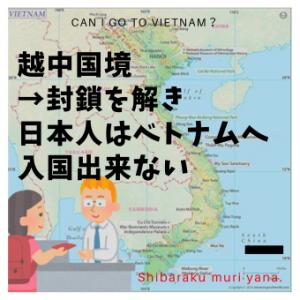 越中国境→封鎖を解き 日本人はベトナムへ入国出来ない