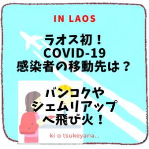 ラオス初!COVID-19感染者の移動先は?バンコクやシェムリアップへ飛び火!