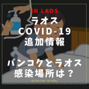 ラオス COVID-19追加情報 バンコクとラオス、感染場所は?
