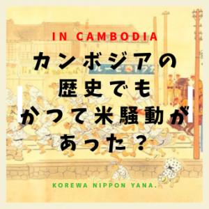 カンボジアの歴史でも、かつて米騒動があった?