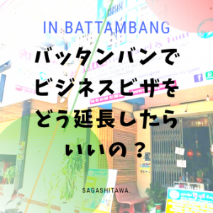 バッタンバンでビジネスビザをどう延長したらいいの?