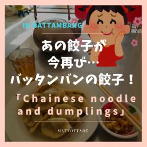 あの餃子が今再び… バッタンバンの餃子! 「Chinese noodle and dumplings」