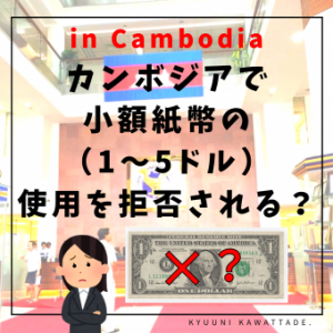 カンボジアで小額紙幣(1〜5ドル)の使用を拒否される…?