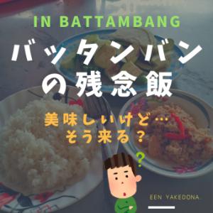 バッタンバンの残念飯 (美味しいけど、そう来る?)