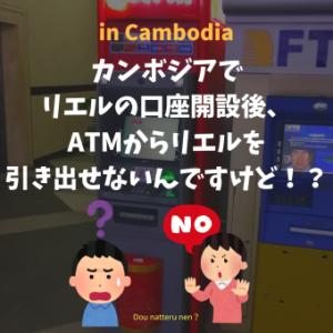 カンボジアでリエルの口座開設後、ATMからお金を引き出せない?