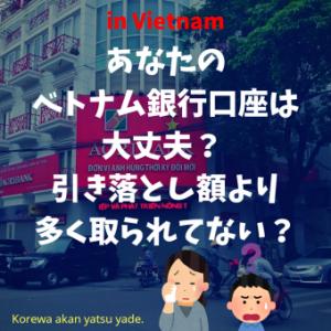 あなたのベトナム銀行口座は大丈夫? 引き落とし額より多く取られてない?