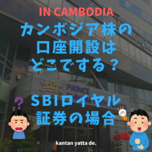 カンボジア株の口座開設はどこでする?SBIロイヤル証券の場合