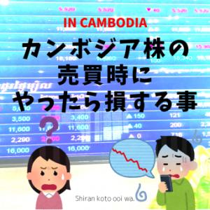 カンボジア株の売買時に、やったら損する事