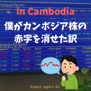 僕がカンボジア株の赤字を消せた訳