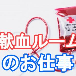 【献血ルーム看護師】仕事内容やお給料をご紹介♪求人は少ないの?