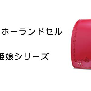 コクホーランドセル2021年モデル「姫娘シリーズ」のモデルや販売店情報