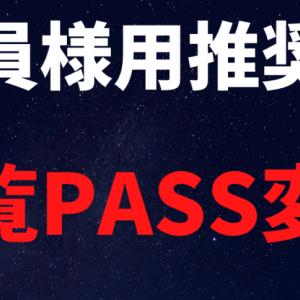 【今週より閲覧PASS 変更 詳細はアメブロ】