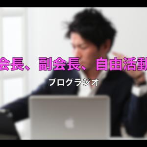 第29回 ブログラジオ【会長、副会長、自由活動】