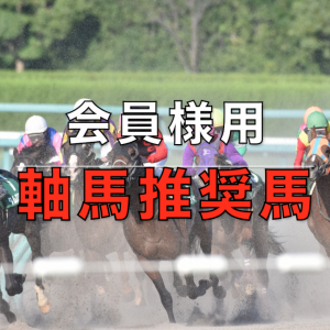 会員様限定: 5月9日(日)推奨馬(会員様用)