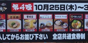 第4陣 大つけ麺博2018ラーメン日本一決定戦