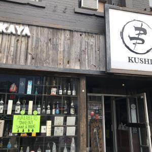 こんな時だからこそテイクアウトを活用させよう♪【Sake Bar Kushi 串】