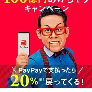 PayPayの100億円あげちゃうガチャやってきたよ