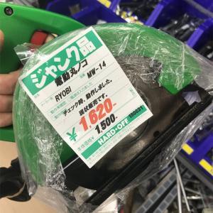 ジャンク品購入記 RYOBI MW-14  丸ノコ入門用に!