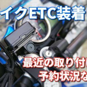バイクにETC2.0をつけたので、予約状況や費用など