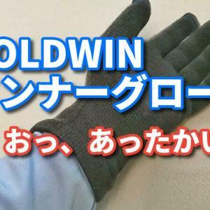 GOLDWINのインナーグローブを冬バイクで使ってみました