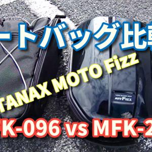 TANAXシートバッグ MFK-096/MFK-240 比較レビュー