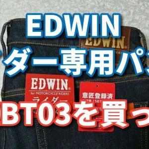 EDWINのバイク専用デニムを買った。ワークマンのものと比較レビューなど。