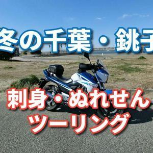 銚子へGSR250で刺身・ぬれせんツーリング(2020.02.09)