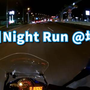 革のライディングブーツを買ったので慣らしがてら夜バイクした
