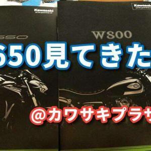 カワサキ & ワークマンメッシュパンツを買った【今日のバイク日誌】