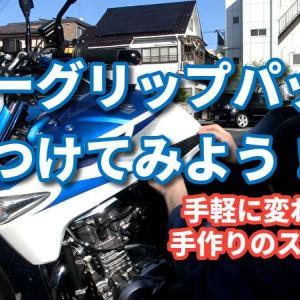 1,000円ちょっとでバイクが変わる。ニーグリップパッド装着のススメ。