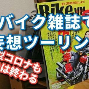 走りたい!ツーリングに行けないなら、バイク雑誌で妄想する?