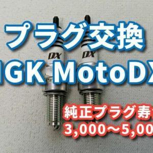 【NGK MotoDX採用】GSR250のプラグ交換とビフォーアフター